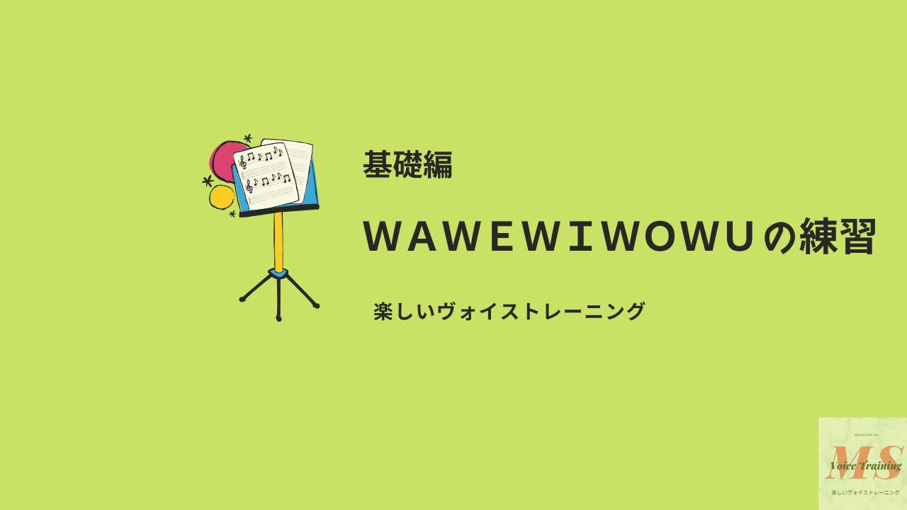 wAwEwIwOwUの練習
