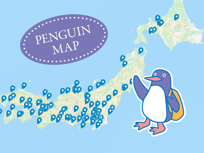 ペンギンマップ