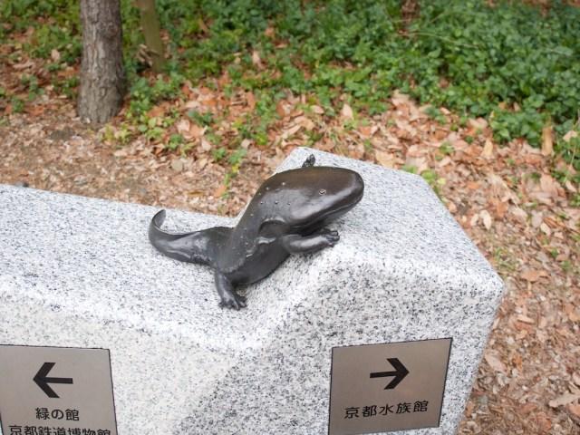 梅小路公園 モニュメント