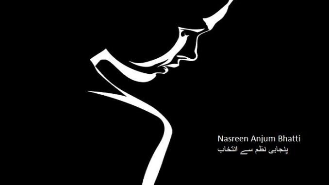 aandran-manji-nasreen-anjum-bhatti