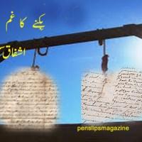 بکنے کا غم ۔۔۔ اشفاق سلیم مرزا