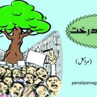 مقدس درخت ۔۔۔ محمد زفزاف