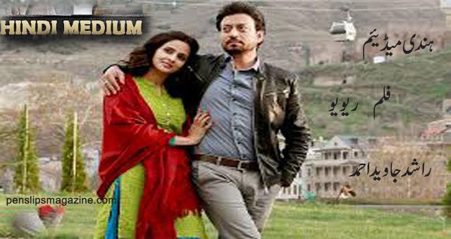 hindi-medium-film-review