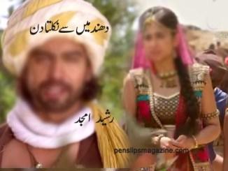 dhundh mein se nikalta din-Rasheed Amjad