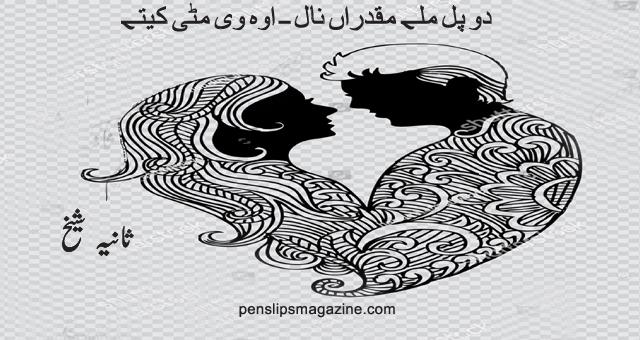 do pal milay muqadraan naal-saniya sheikh