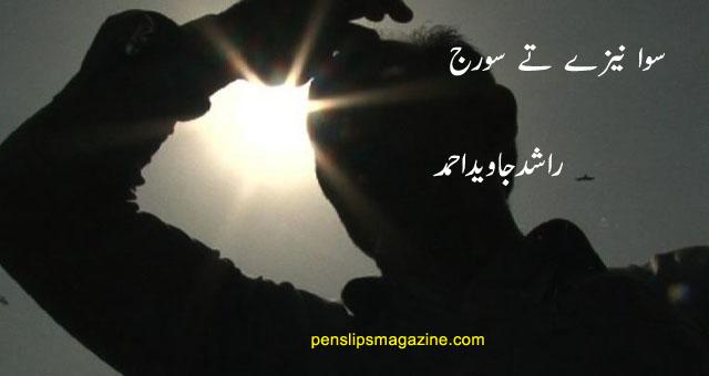 sawa-naizay-tay-suraj-rashid-javed-ahmed