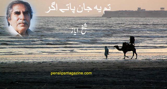 shaikh-ayaz-poetry-tum-jaan-yeh-patay