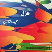 غزل ۔۔۔ حمیدہ شاہین