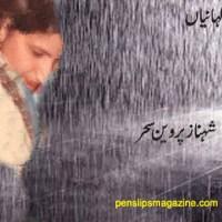 بارشوں کی کہانیاں ۔۔۔ شہناز پروین سحر