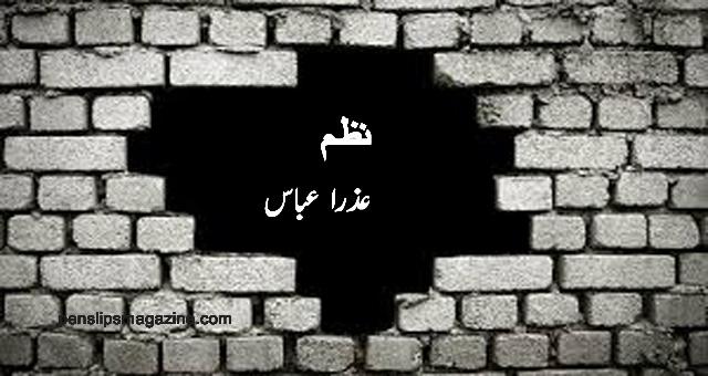 نظم ۔۔۔ عذرا عباس