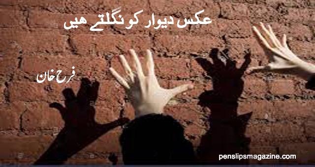 غزل ۔۔۔ فرح خان