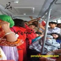 بد تمیز ۔۔۔ راشد جاوید احمد