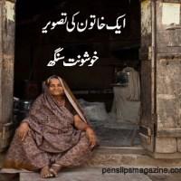 ایک خاتون کی تصویر ۔۔۔ خوشونت سنگھ