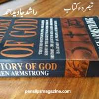 اے ہسٹری آف گاڈ(تبصرہ) ۔۔۔ راشد جاوید احمد