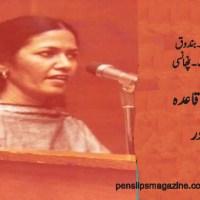 نیا قاعدہ ۔۔۔ سعیدہ گزدر