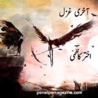 آخری غزل ۔۔۔ اختر کاظمی