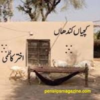 غزل ۔۔۔ اختر کاظمی