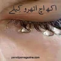 غزل ۔۔۔فرح خان