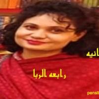 بانیہ ۔۔۔ رابعہ الربا