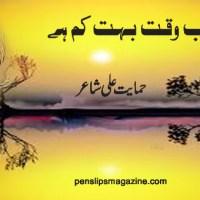 اب وقت بہت کم ہے ۔۔۔ حمایت علی شاعر