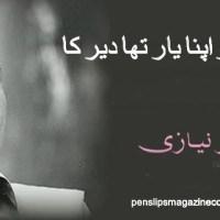 غزل ۔۔۔ منیر نیازی