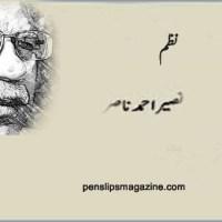 نظم ۔۔۔ نصیر احمد ناصر