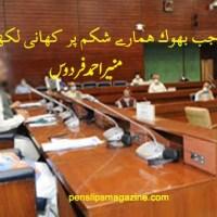 نظم ۔۔۔ منیر احمد فردوس