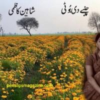 چنبھے دی بوٹی ۔۔۔ شاہین کاظمی