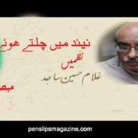 نیند میں چلتے ہوئے ۔۔۔غلام حسین ساجد ۔۔۔مبصر :: ثمینہ سید