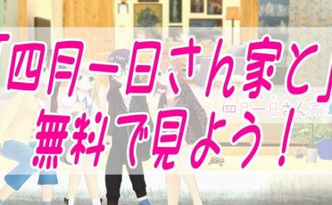 アニメ/ドラマ/四月一日さん家と/フル動画/無料視聴/youtuber/バーチャル