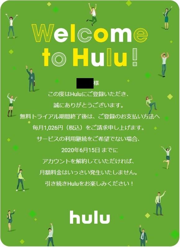 Hulu無料トライアル登録完了メール