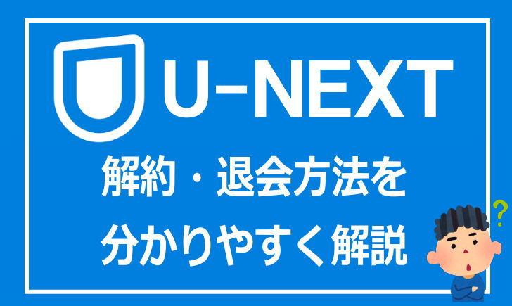 U-nextの解約・退会方法を解説