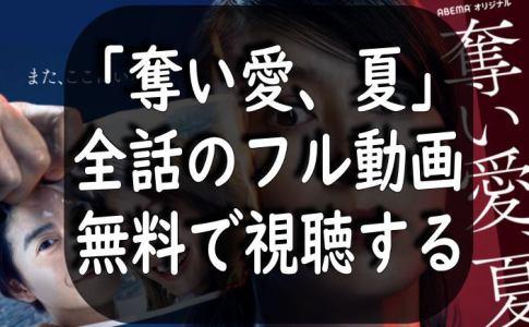 ドラマ「奪い愛、夏」フル動画見逃し4話~全話無料で視聴する方法・水野美紀