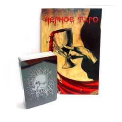 Черное Таро (с книгой)