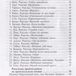 Золотые Руны. В.Склярова