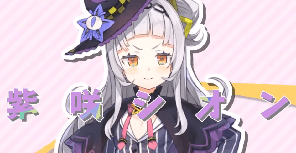 紫咲シオン 前世 中の人