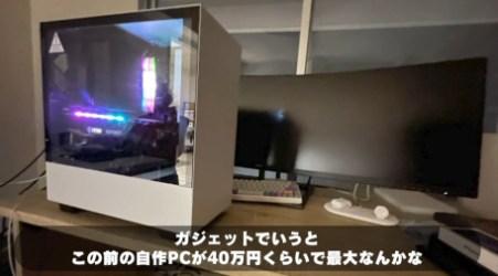 散財TV なおしま ガジェット