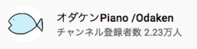 オダケン ホラーゲーム ピアノ