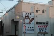 Tanuki sign