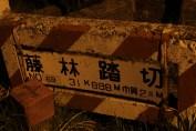 上総亀山 sign