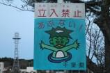 上総亀山 no entry sign