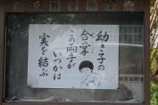 岩井 Temple Sign