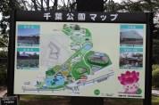 千葉公園 Sign 1