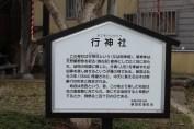福島市行神社 2