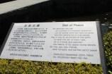 広島平和記念公園 11