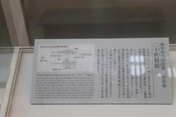 東京遊就館 9