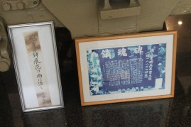 東京遊就館 11