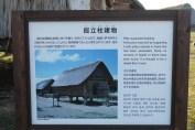 青森 三内丸山遺跡 24
