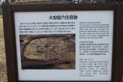 青森 三内丸山遺跡 30