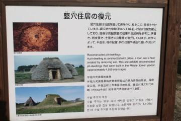 青森 三内丸山遺跡 34
